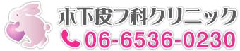 木下皮フ科クリニック | 大阪の美容皮膚科