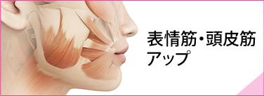 表情筋・頭皮筋トレーニング