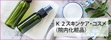 スキンケア・コスメ(院内化粧品)